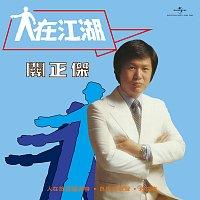 Michael Kwan – Ren Zai Jiang Hu