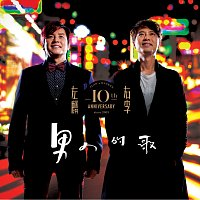Alan Tam, Hacken Lee – Neighbours 10th Ann – A Song For Man