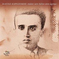 Různí interpreti – Kane To Pono Sou Arpa - Kostas Kariotakis