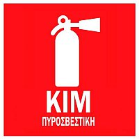 Kim – Pyrosvestiki