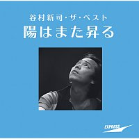 Shinji Tanimura – Shinji Tanimura The Best -Hi Wa Mata Noboru-