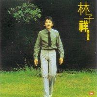 George Lam – George Lam Jing Xuan Jie [LPCD1630 Series]