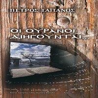 Petros Gaitanos – Oi Ouranoi Diigountai...