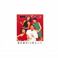 Shi Feng Lou – Lou Shi Feng & Ten Women