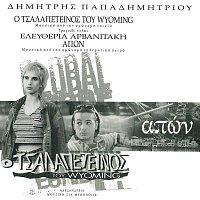 Dimitris Papadimitriou – O Tsalapeteinos Tou Wyoming (Original Soundtrack)