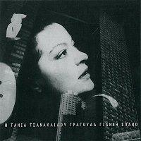 Tania Tsanaklidou – I Tania Tsanaklidou Tragouda Gianni Spano