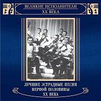Various  Artists – Velikie ispolniteli Rossii XX veka: Luchshie estradnye pesni pervoj poloviny XX veka