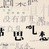 Faye Wong – Legend - Hu Si Luan Xiang
