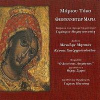 Manolis Mitsias – Theogenitor Maria