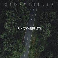 Storyteller – Я хочу верить