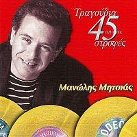 Manolis Mitsias – Tragoudia Apo Tis 45 Strofes