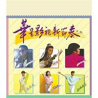 Anita Mui – Capital Artists Theme Songs Album (Vol.2)