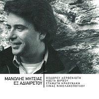 Manolis Mitsias – Ex Adieretou