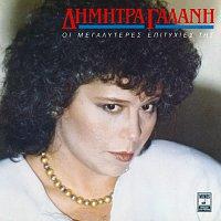 Dimitra Galani – I Megaliteres Epitihies Tis
