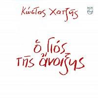 Kostas Chatzis – O Gios Tis Anoixis