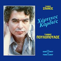 Giannis Poulopoulos – Hartines Kardies