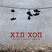 BlackGod, Stavros Lampropoulos – Hip Hop GR