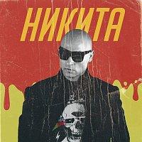 Nikita – Uleteli Navsegda. The Best