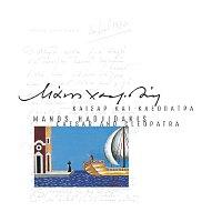 Manos Hadjidakis – Kesar Ke Kleopatra [Remastered]