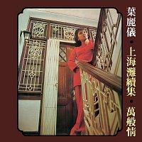Frances Yip – Shang Hai Tan Xu Ji - Wan Ban Qing