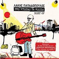 Různí interpreti – Lakis Papadopoulos - Tis Nihtas Ta Ihia