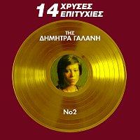 Dimitra Galani – 14 Hrises Epitihies [Vol. 2]