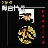 Deanie Ip – K2HD Hei Bai Jing Xuan