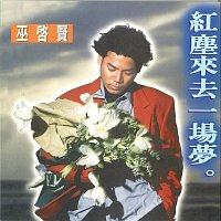 Eric Moo – Hong Chen Lai Qu Yi Chang Meng
