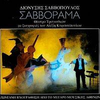 Alkinoos Ioannidis, Dionysis Savvopoulos, Fons Musicalis, Melina Tanagri, Nikos Papazoglou, Sakis Mpoulas – Savvorama