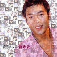 Andy Hui – An Ge 16 Shou