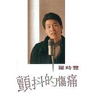 Shi Feng Lou – Zhan Dou De Shang Tong