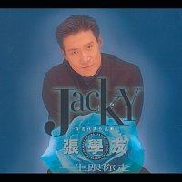 Přední strana obalu CD Yi Sheng Gen Ni Zou - Jacky Cheung Nian Du Dai Biao Zuo Pin Ji
