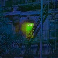 The Knocks & Captain Cuts – House Party (Arkadi Future Filth Remix)