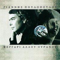 Giannis Poulopoulos – Feggari Allou Ouranou