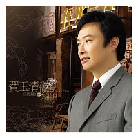 Fei Yu-Ching – 2008 Memorial Movie Theme (Remastered)