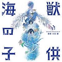 Joe Hisaishi – Children of The Sea [Original Motion Picture Soundtrack]