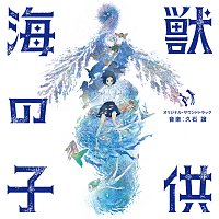 Joe Hisaishi – Children of The Sea [Original Motion Picture Soundtrack]