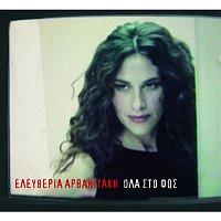 Eleftheria Arvanitaki – Ola Sto Fos