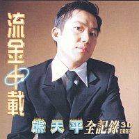 Panda Hsiung – Golden Memory (8)