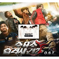 """Beast – Crazy [From """"Gas Station Under Attack 2"""" Soundtrack]"""