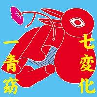 Yo Hitoto – Shichihenge