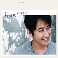 Eric Suen – Mei You Shuo Zai Jian