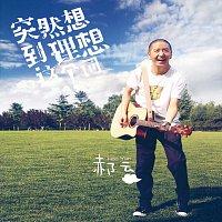 Přední strana obalu CD Tu Ran Xiang Dao Li Xiang Zhe Ge Ci