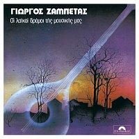 Giorgos Zampetas – Oi Laikoi Dromoi Tis Mousikis Mas