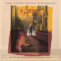 Yannis Kotsiras – O Dromos [Live From Megaro Mousikis Athinon / 2002]
