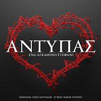 Antypas – Ena Agkathino Stefani