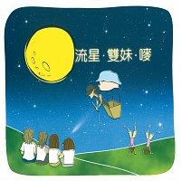 By Heart – Liu Xing . Shuang Mei Mug