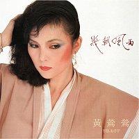 Tracy Huang – Ji Chao Feng Yu