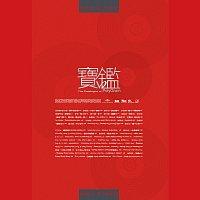 Přední strana obalu CD Bao Jian