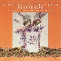 Giorgos Hatzinasios – Proini Peripolos [Original Motion Picture Soundtrack]